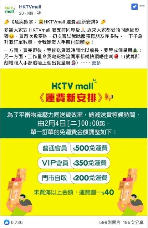 【口罩供應】為應付訂單急升!HKTVmall上調免運費額100元   BusinessFocus