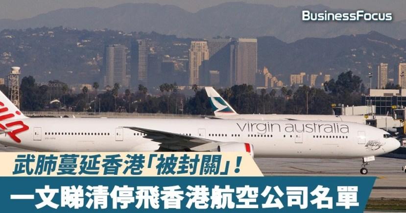 【停飛香港】武漢肺炎蔓延香港「被封關」 多家航空公司停飛香港   BusinessFocus