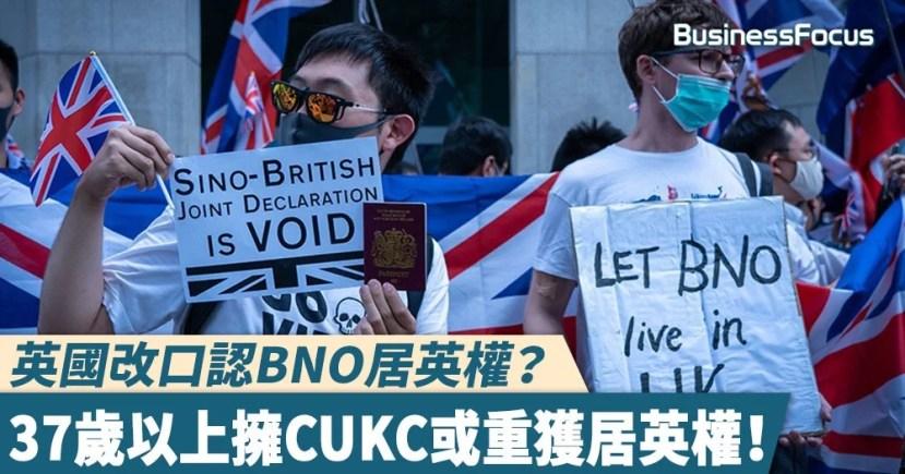 【BNO居英權】英國改口認BNO居英權?37歲以上擁CUKC或重獲居英權!   BusinessFocus