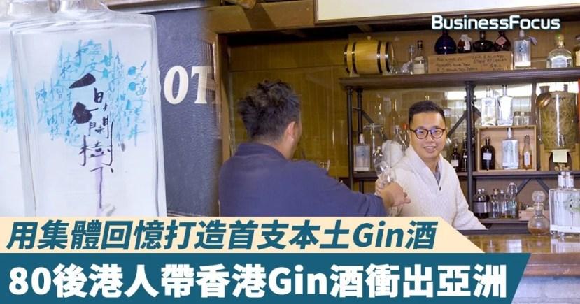 【白蘭樹下】用集體回憶打造首支本土Gin酒,80後港人帶香港Gin酒衝出亞洲   BusinessFocus