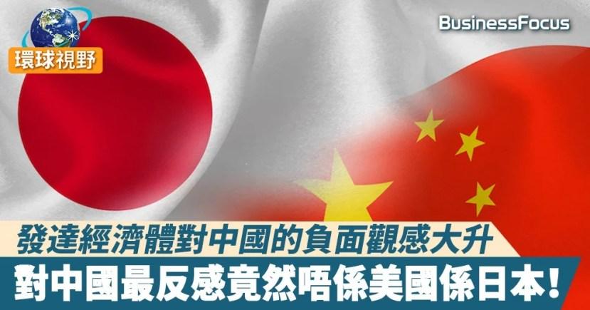 【中國觀感】發達經濟體對中國的負面觀感大升,對中國最反感竟然唔係美國係日本! | BusinessFocus