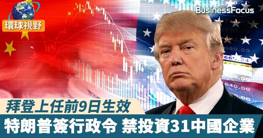 【美國禁令】拜登上任前9日生效 特朗普簽行政令 禁投資31中國企業 | BusinessFocus