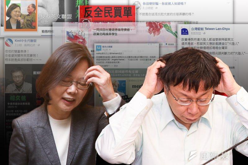 「藍婉君」秘密建軍 全面追殺蔡英文,柯文哲-風傳媒