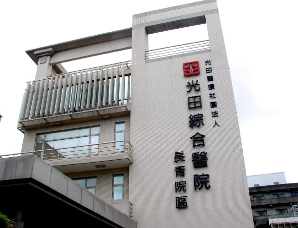 新光田醫院 - 新光田醫院  - 快熱資訊 - 走進時代