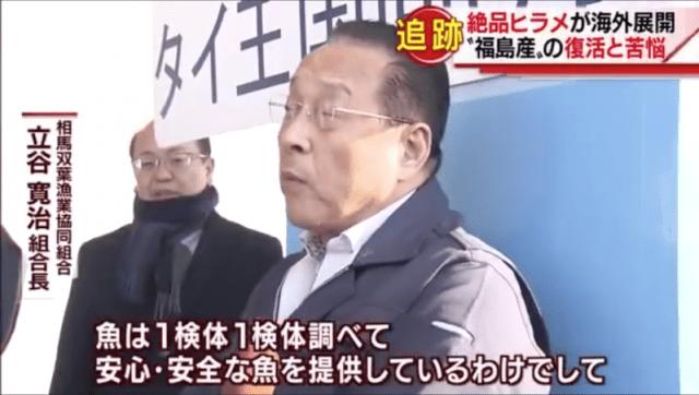 日本業者強調嚴格把關,要提供海外消費者安全的漁獲。(翻攝臉書)