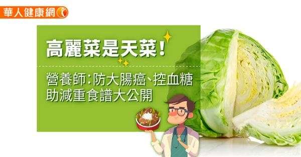 吃高麗菜能防心血管疾病,抗大腸癌,低卡又健康!營養師教你「這樣煮」留住營養-風傳媒