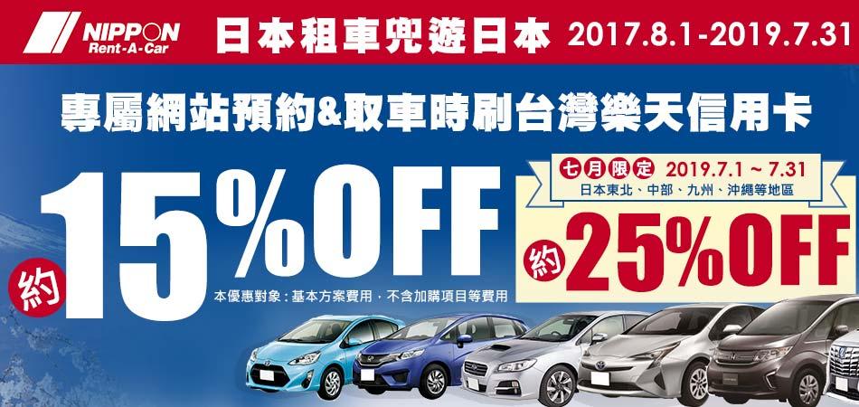 NIPPON Rent-A-Car租車享約15%OFF!