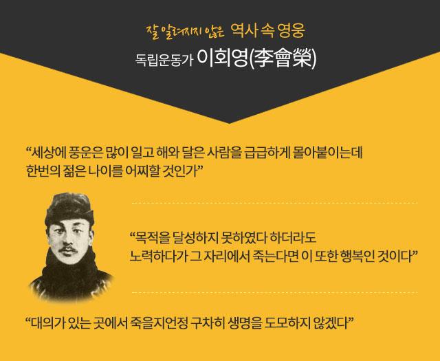 [역사 속 숨은 영웅] 풍족한 삶 버리고 조국을 택했다, 이회영(李會榮) - 조선닷컴 - 큐레이션