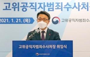 """김진욱 """"정치적 중립과 독립을 철저히 지키겠다""""… 공수부 공식 출범"""
