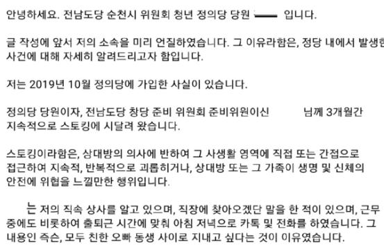 """정의당 청년 당원 """"전남 도당 장교들이 스토킹"""""""
