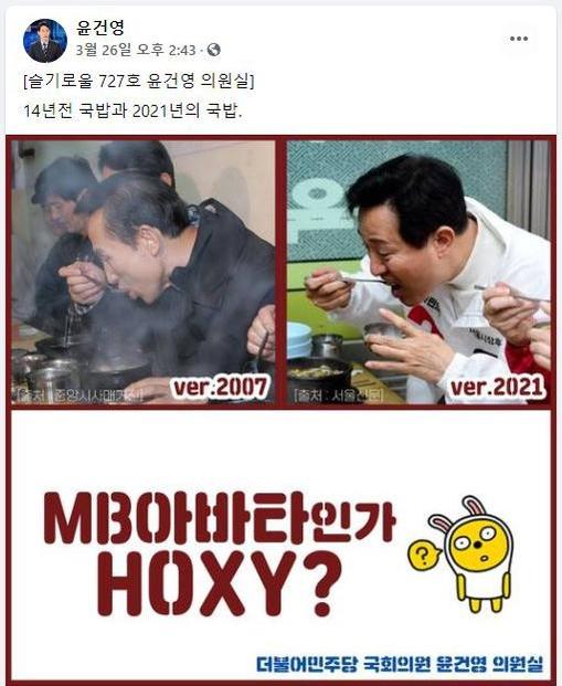 """신은 '국밥'… 與 """"오세훈이 국물을 먹고, MB 아바타""""野 """"박영선도 먹고"""""""
