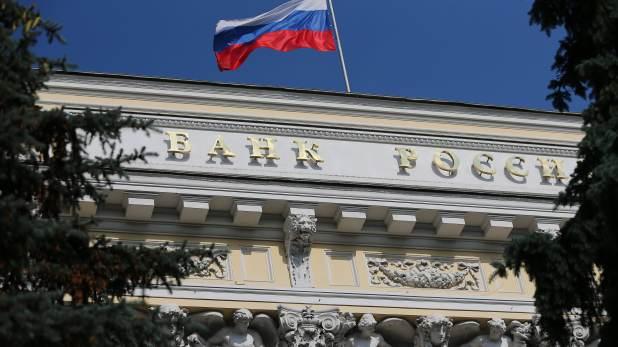 Rusya'nın Moskova merkez bankası.