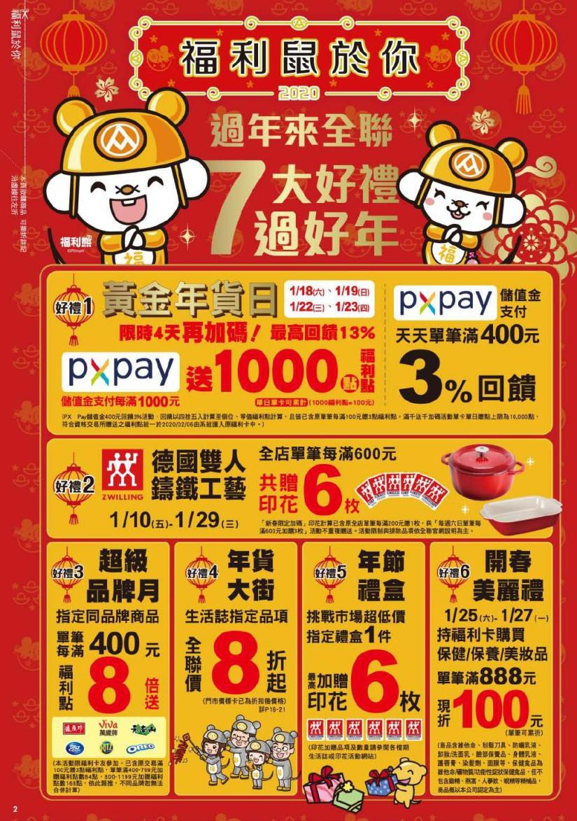 pxmart20200206_000002.jpg
