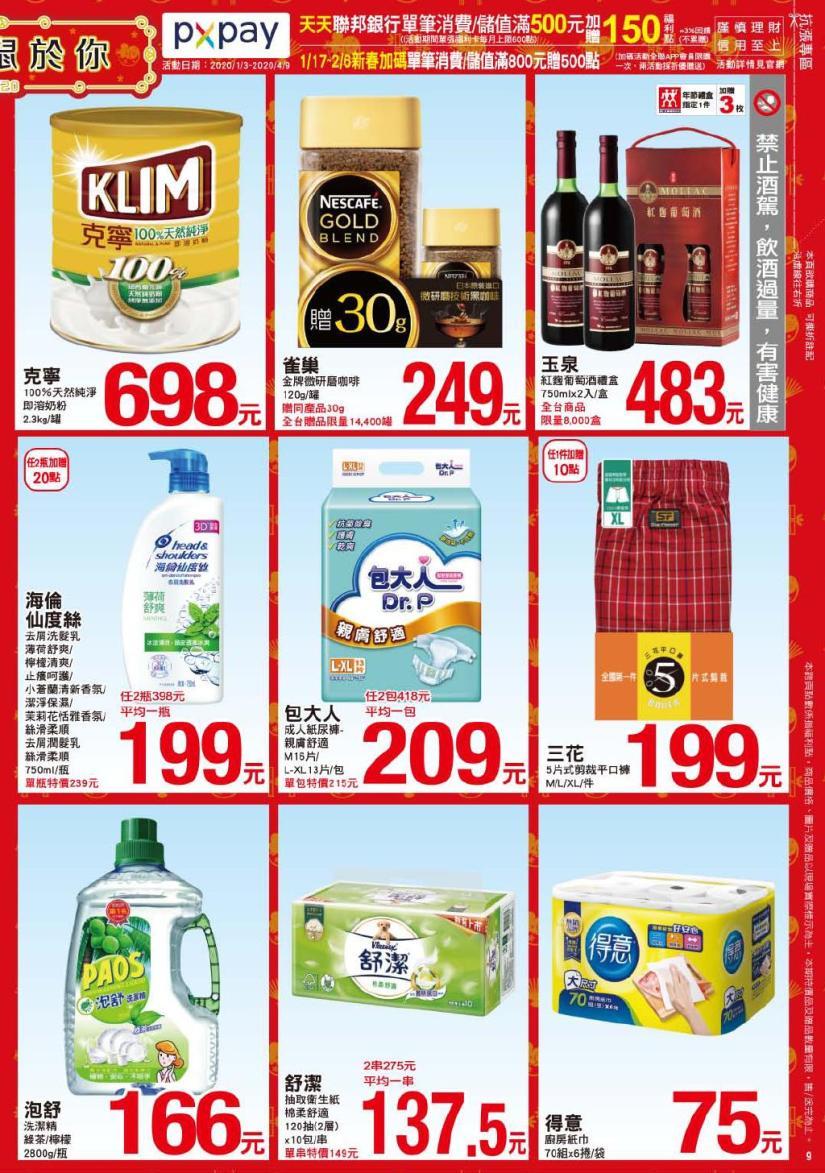 pxmart20200206_000009.jpg