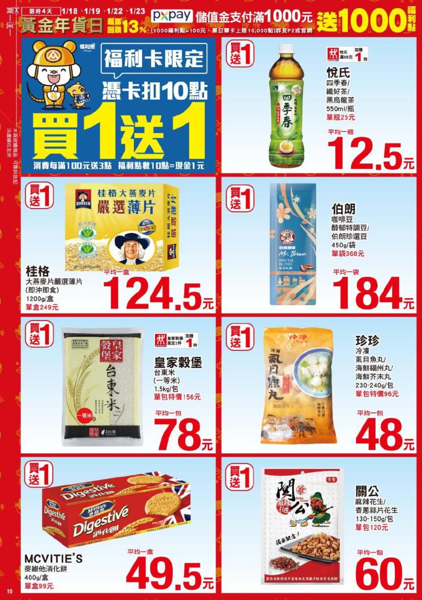pxmart20200206_000010.jpg