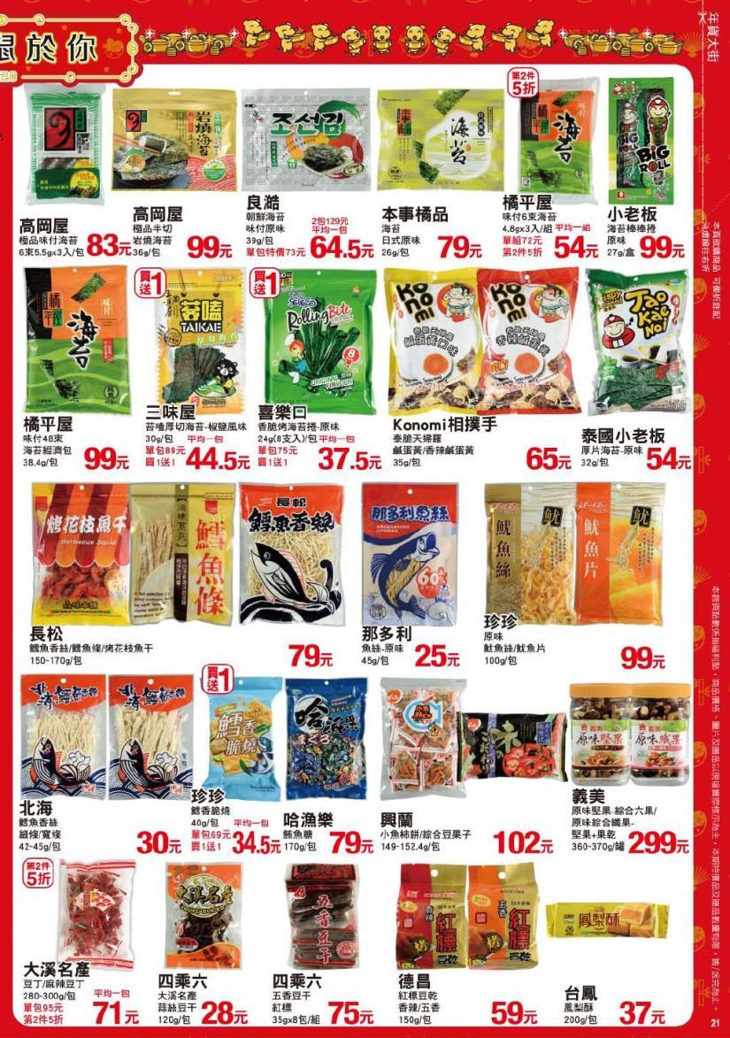 pxmart20200206_000021.jpg