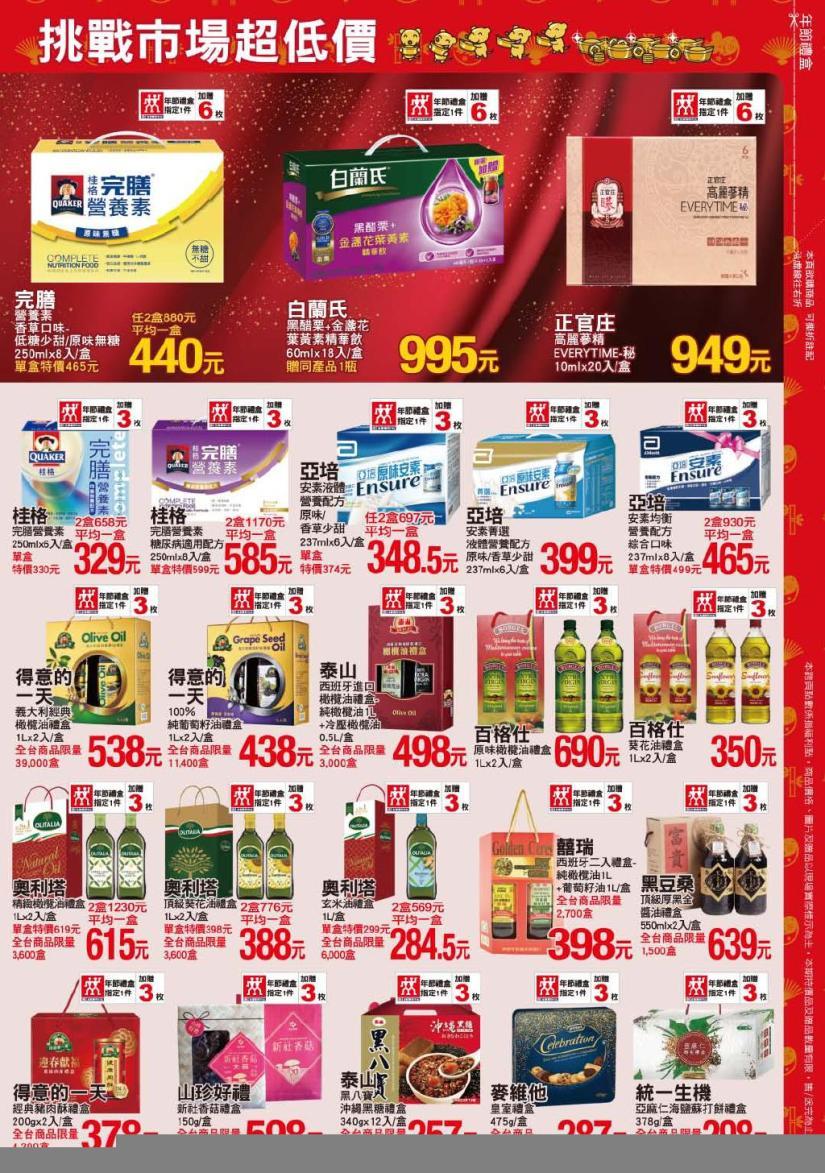 pxmart20200206_000027.jpg