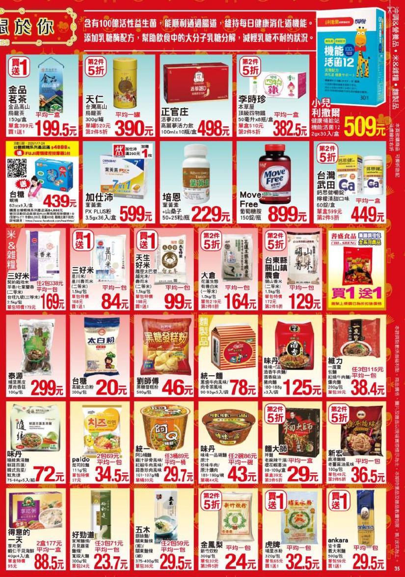 pxmart20200206_000035.jpg