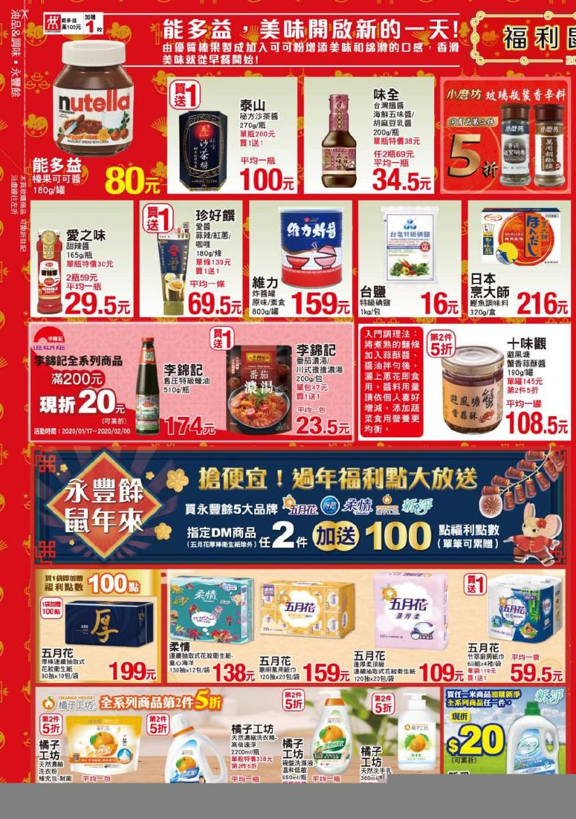 pxmart20200206_000038.jpg