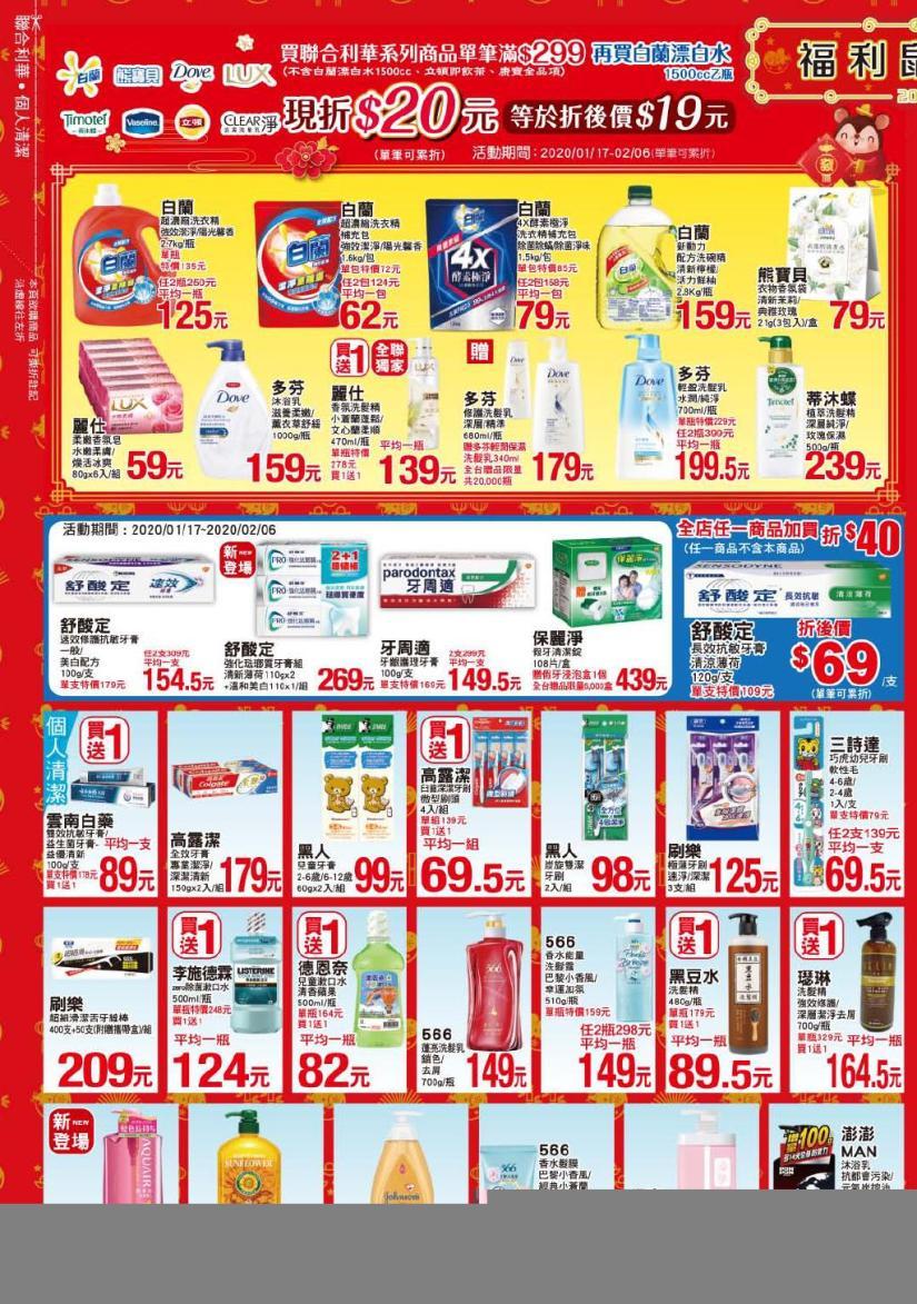 pxmart20200206_000040.jpg