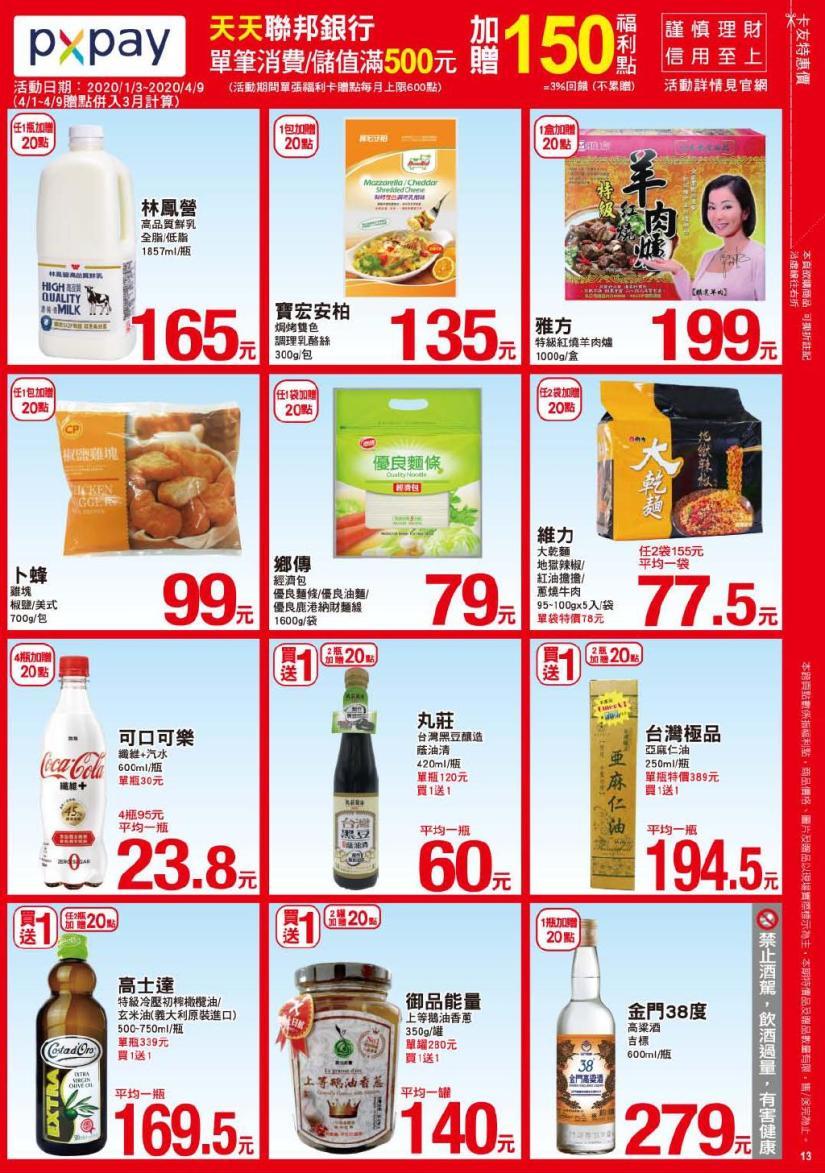 pxmart20200220_000013.jpg