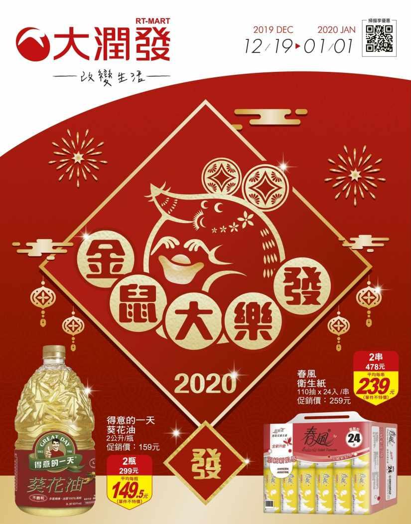 大潤發 DM、促銷目錄、優惠內容 【2020/1/1 止】