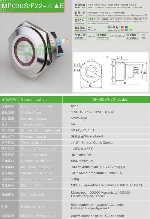 small resolution of  30mm metal anti vandal waterproof ip67 12v 24v led illuminated push button switch momentary latching