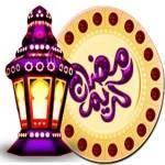 تحميل تطبيق حياتى فى رمضان للاندرويد