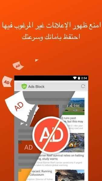 Download CM Browser APK
