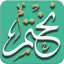 تنزيل تطبيق نختم لمساعدتك علي ختم القرآن الكريم للاندرويد