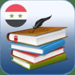 تنزيل المكتبة المدرسية السورية APK للاندرويد