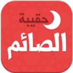 تنزيل تطبيق حقيبة الصائم في رمضان APK للاندرويد