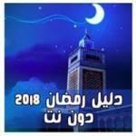 تنزيل تطبيق دليل رمضان 2018 دون نت للاندرويد