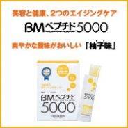 美容と健康、2つのエイジングケアに☆BMペプチド5000(柚子味)