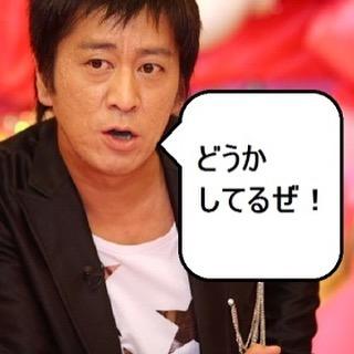 「どうかしてるぜ 吉田」の画像検索結果