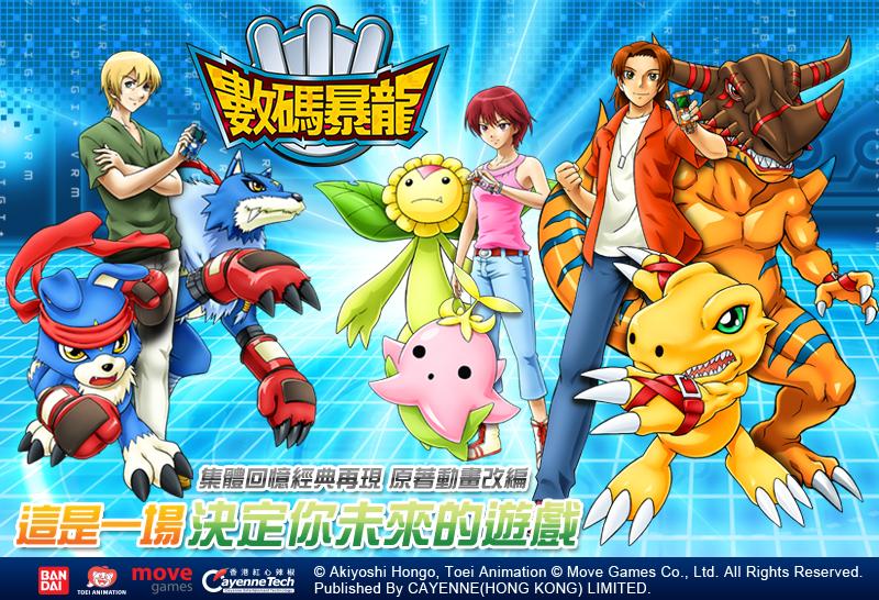 《數碼暴龍Onilne》9.19 VIP優先體驗! - 香港手機遊戲網 GameApps.hk