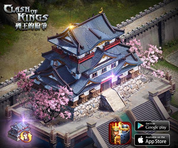 《列王的紛爭》Android 版更新 實裝「城堡裝扮奇蹟建築」並曝光新宣傳影片! - 香港手機遊戲網 GameApps.hk