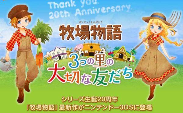 人氣系列作《牧場物語》3DS新作PV登場!!! - 香港手機遊戲網 GameApps.hk