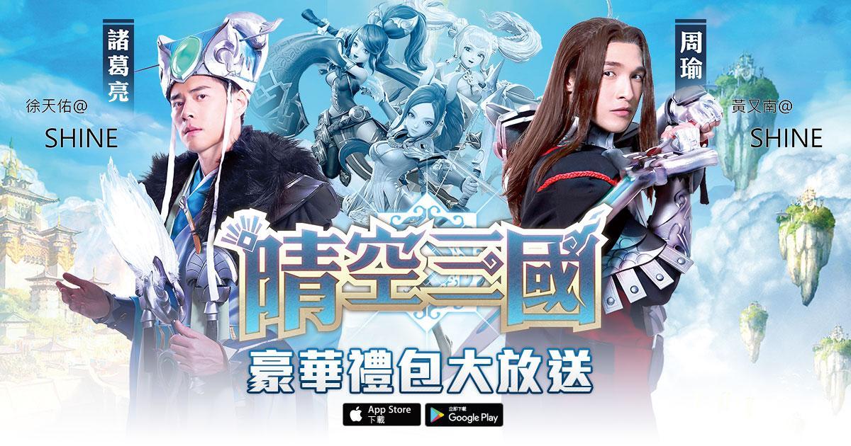 《晴空三國》X Gameapps.hk 虛寶大放送! - 香港手機遊戲網 GameApps.hk