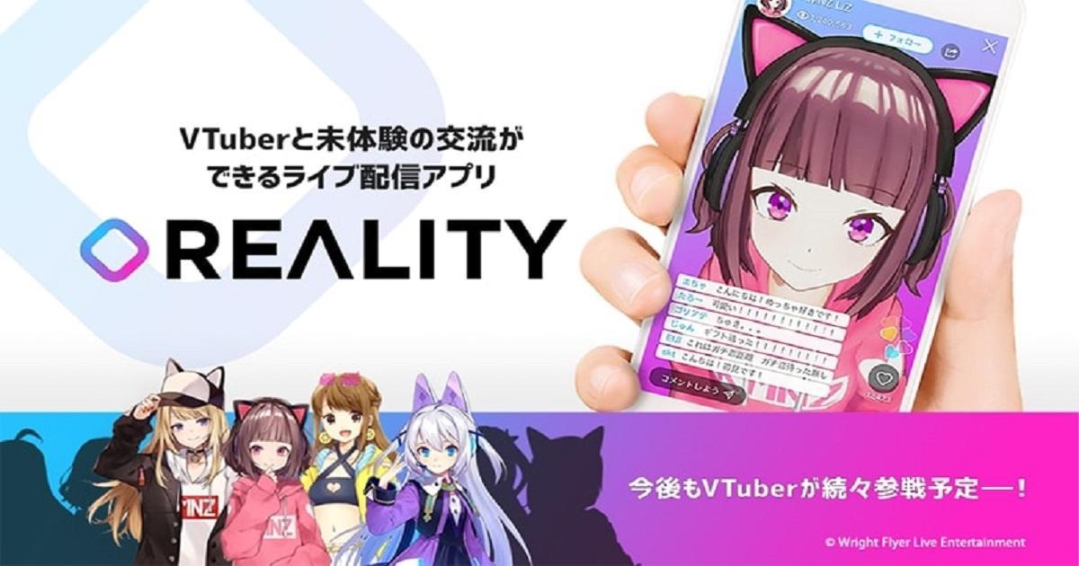 每天與虛擬YouTuber見面 VTuber專用APP《REALITY》登場 - 香港手機遊戲網 GameApps.hk