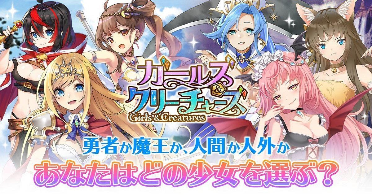 放置 PLAY 美少女冒險遊戲《Girl & Creatures》推出免費玩 - 香港手機遊戲網 GameApps.hk