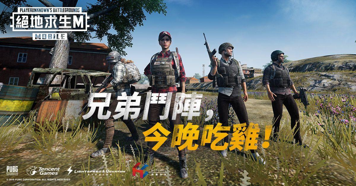 《絕地求生M》事前登錄突破50萬吃雞炫風即將來襲 - 香港手機遊戲網 GameApps.hk