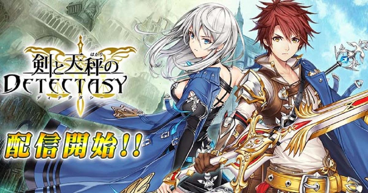 《永恆連結》公司全新幻想 RPG《劍與天秤之DETECTASY》登場即玩 - 香港手機遊戲網 GameApps.hk