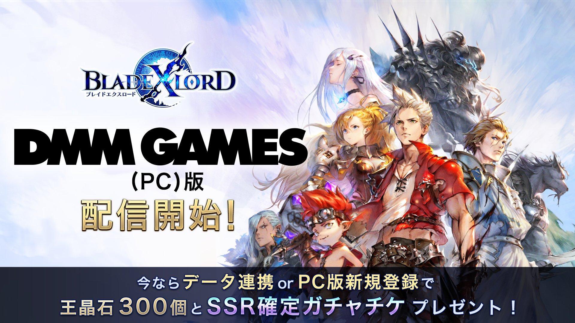 人氣 3D 動作 RPG 手遊《BLADE XLORD》PC 版正式開服 - 香港手機遊戲網 GameApps.hk