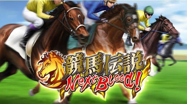 日本人氣賽馬遊戲手機版《競馬傳說 NextBlood!》事前登錄現已開始 - 香港手機遊戲網 GameApps.hk