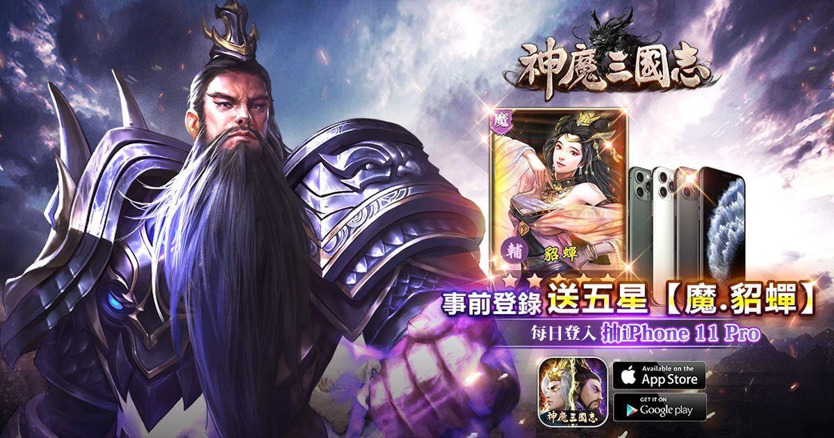 《神魔三國志》定於 9月16日上線 公開宣傳影片及武將系統介紹 - 香港手機遊戲網 GameApps.hk