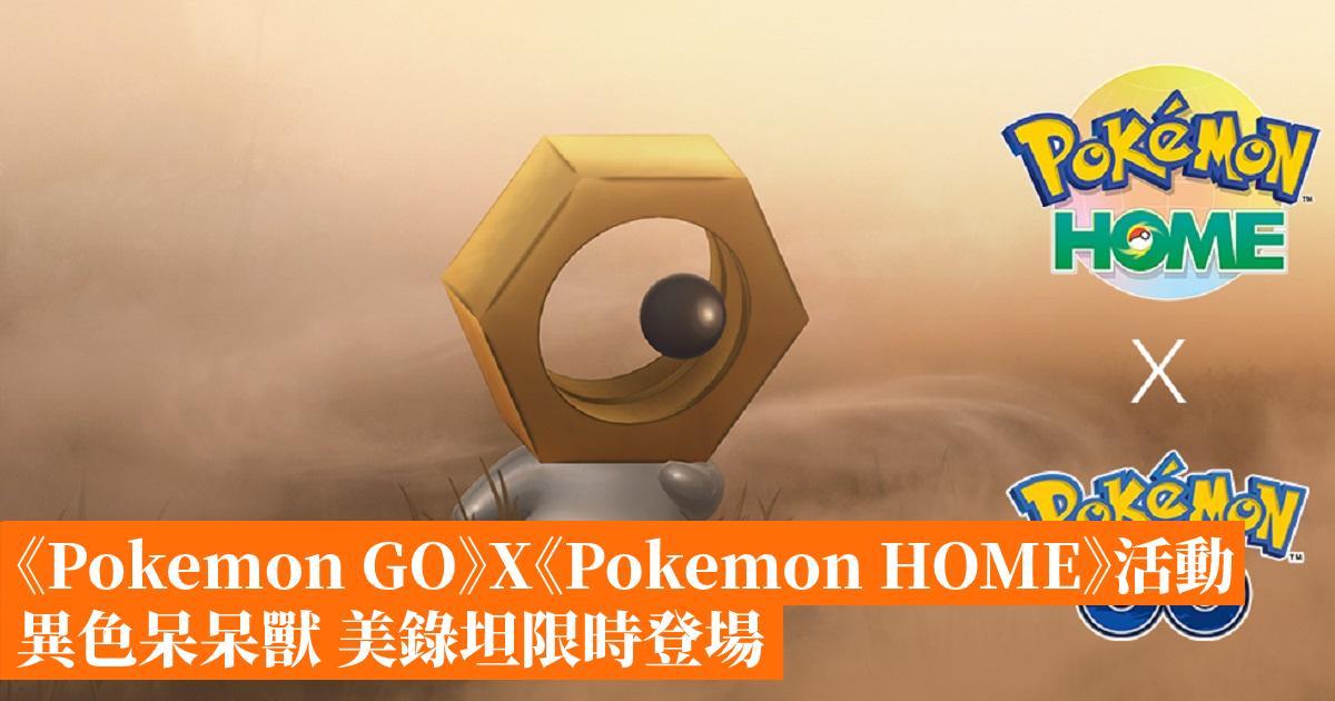 《Pokemon GO》X《Pokemon HOME》活動 異色呆呆獸 美錄坦限時登場 - 香港手機遊戲網 GameApps.hk