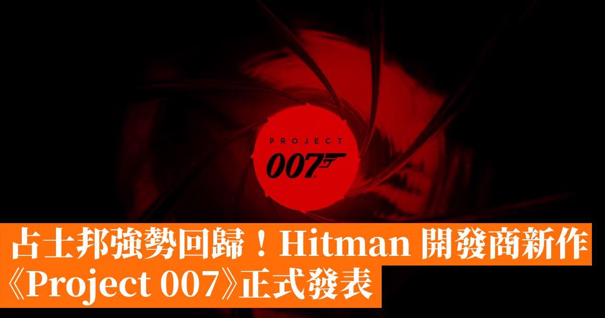 占士邦強勢回歸!Hitman 開發商新作《Project 007》正式發表 - 香港手機遊戲網 GameApps.hk