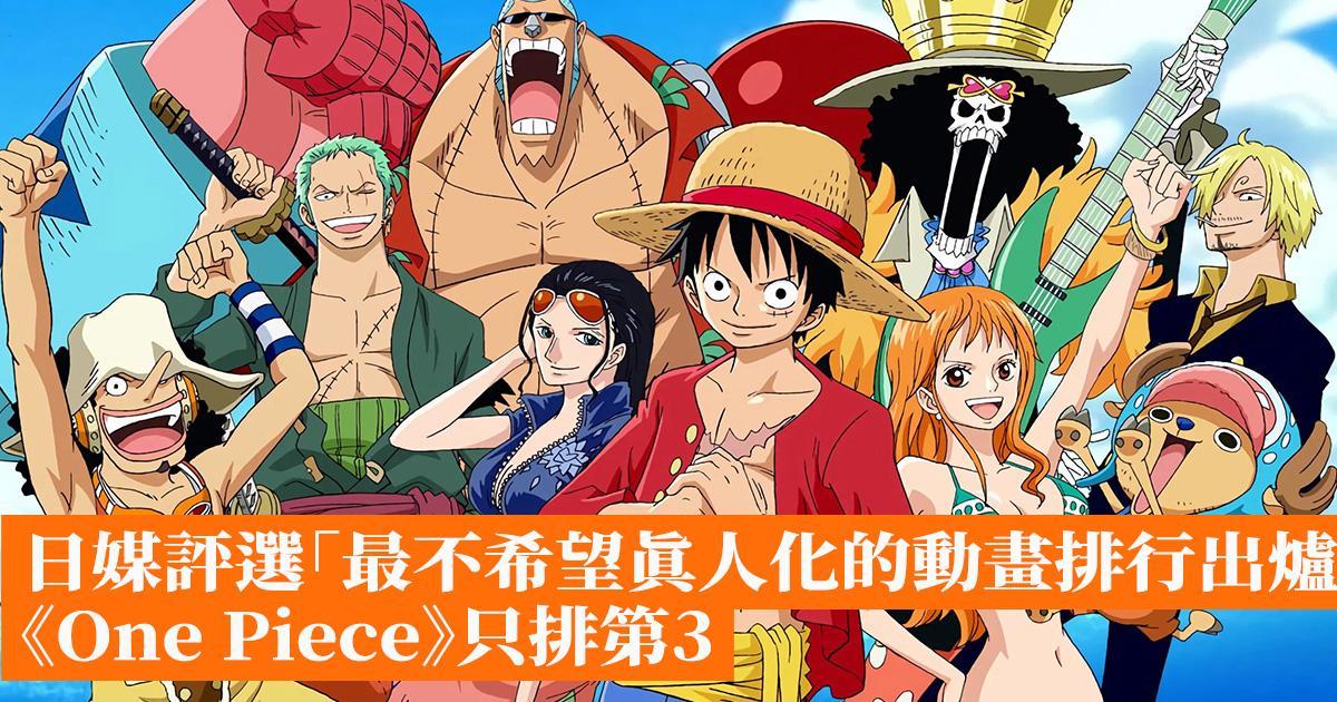 日媒評選「最不希望真人化的動畫」排行出爐 《One Piece》只排第3 - 香港手機遊戲網 GameApps.hk