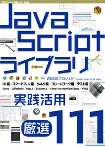 [表紙]JavaScriptライブラリ実践活用[厳選111]
